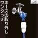 Bộ vòi tưới cây takagi nhật bản
