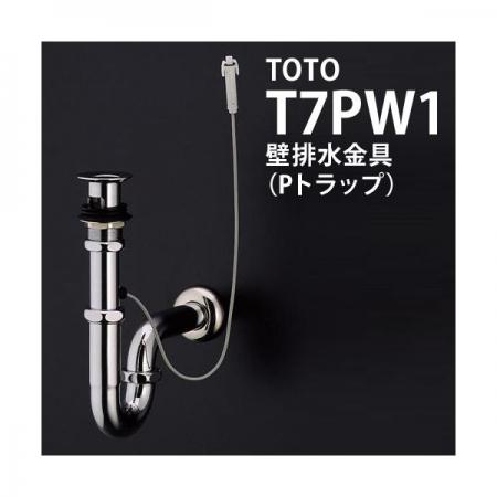 ống thải chữ p t7pw1