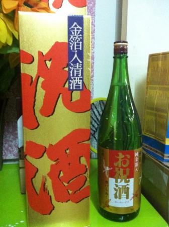 ruou-sake-vay-vang-1-8l