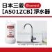 máy lọc nước Mitsibishi cleansui a501zcb