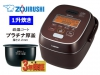 Noi-com-dien-cao-tan-Zojirushi-NW-JB18 (2)
